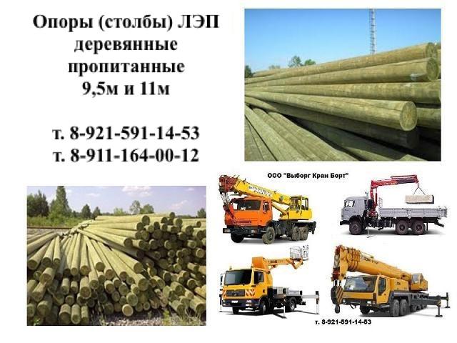 Опоры и столбы освещения ЛЭП 9,5м и 11м, деревянные